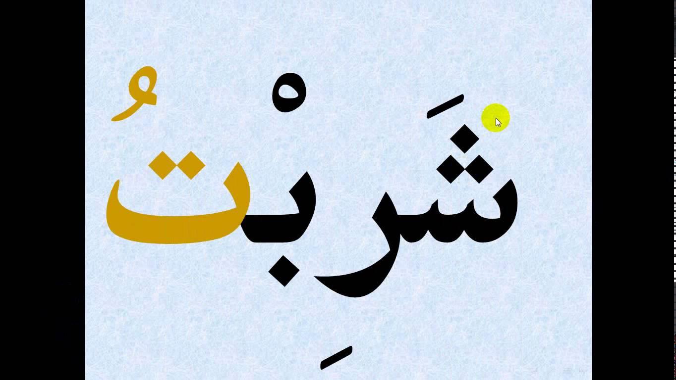 بالصور كلمات عربية , تعليم الطفل قراته الكلمات 1826 3