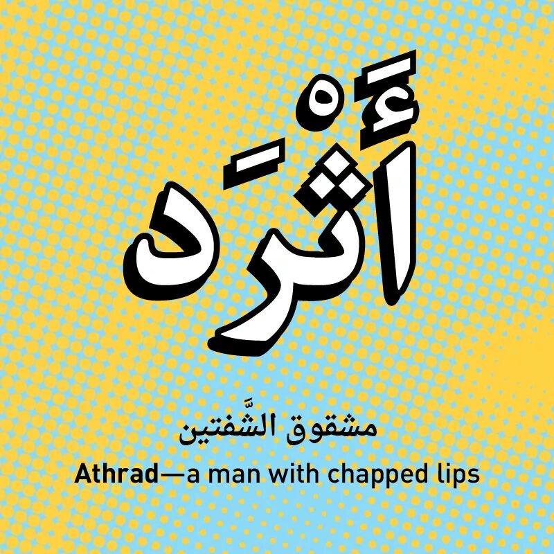 بالصور كلمات عربية , تعليم الطفل قراته الكلمات 1826 6