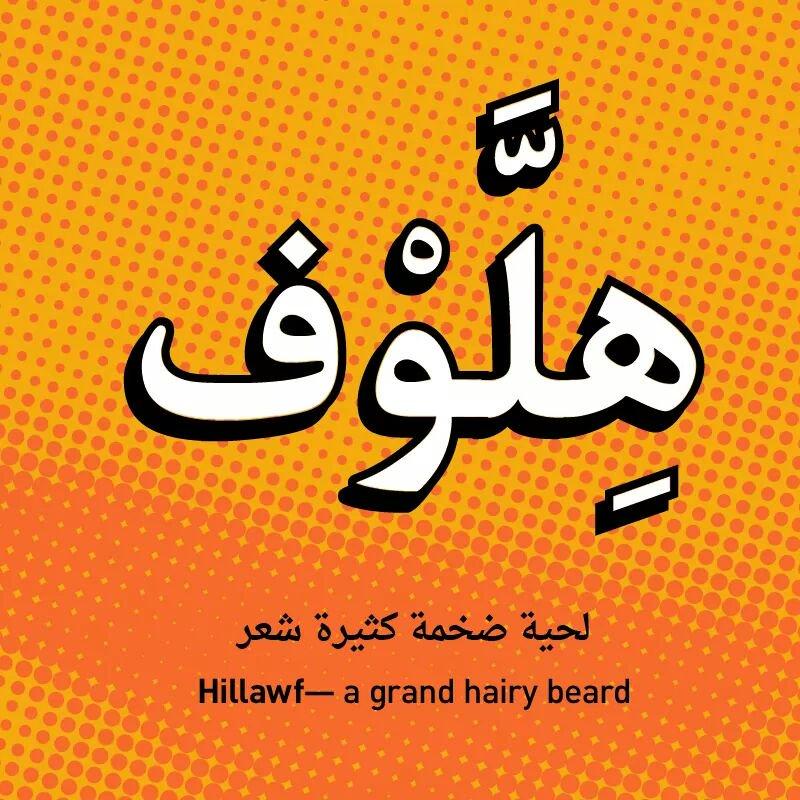 بالصور كلمات عربية , تعليم الطفل قراته الكلمات 1826 8