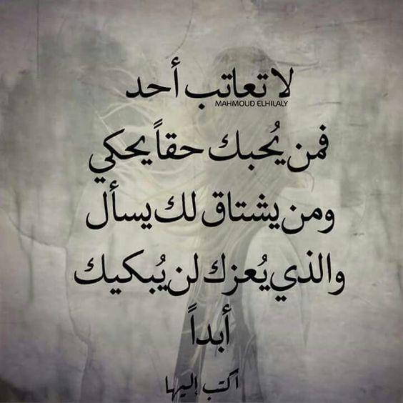 صورة صور كلام عتاب , كلمات بسيطه معبره بشده