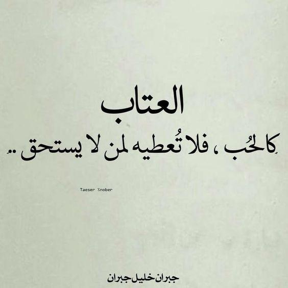 بالصور صور كلام عتاب , كلمات بسيطه معبره بشده 1833 2