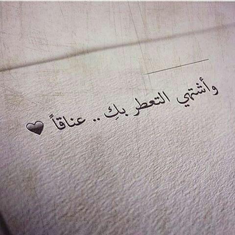 صورة كلمات غزل للحبيب , ارق كلام يمس القلب