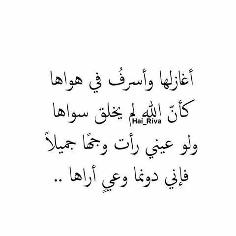 صورة كلمات غزل للحبيب , ارق كلام يمس القلب 1835 8