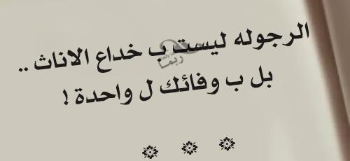 بالصور قصيدة مدح في رجل شهم , عبارات رائعه جدا فى حق الرجال 1896 1