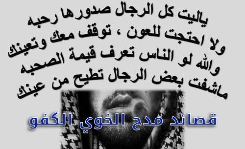 صورة قصيدة مدح , كلمه فى حق الرجال