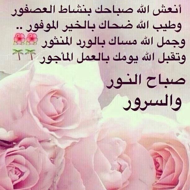 صورة شعر صباح الخير حبيبتي , صباح بنكهه الحب المؤثره