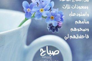 صوره كلمات صباح الخير , عبارات صباحيه جميله