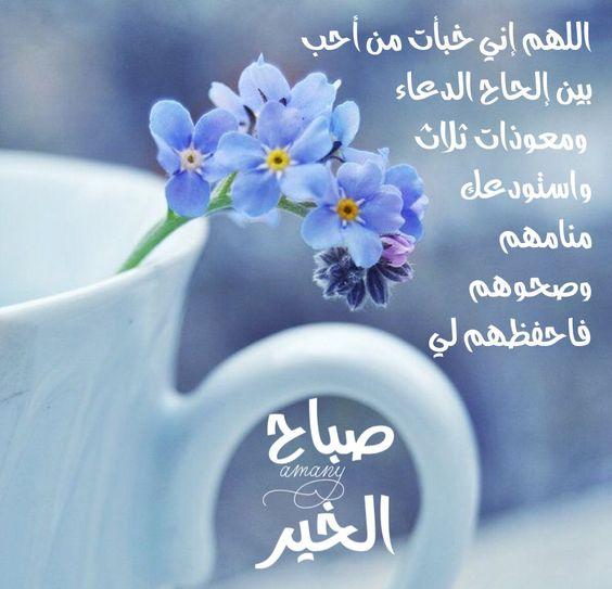 صور كلمات صباح الخير , عبارات صباحيه جميله