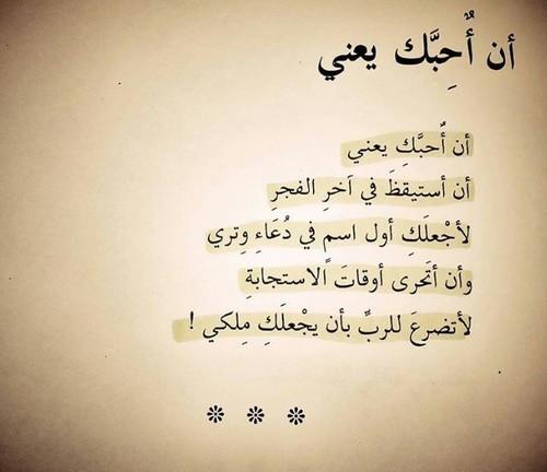 صوره قصائد حب , عبارات رائعه ورقيقه عن الحب