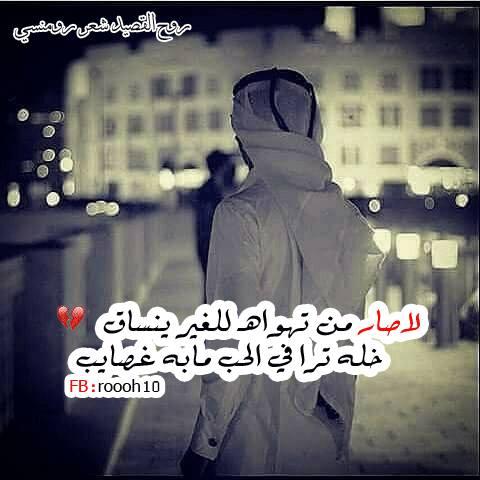 بالصور اشعار قصيره , كلامات صادقه ومعبره بشده 1955 1