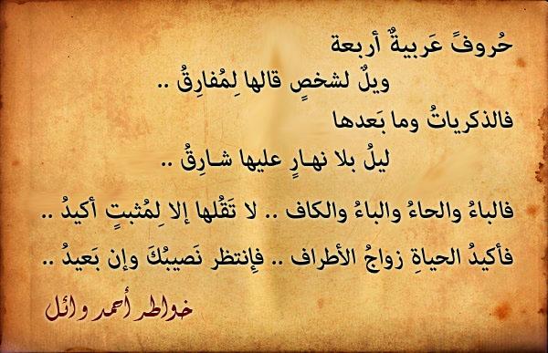 بالصور اشعار قصيره , كلامات صادقه ومعبره بشده 1955 10