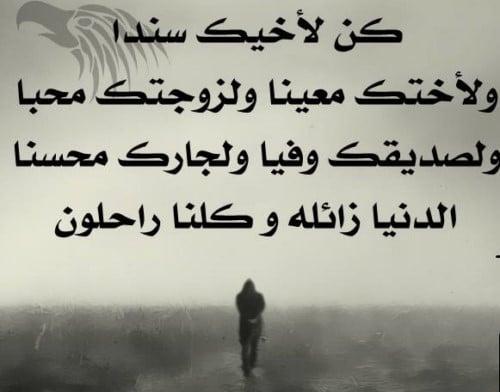بالصور اشعار قصيره , كلامات صادقه ومعبره بشده 1955 13