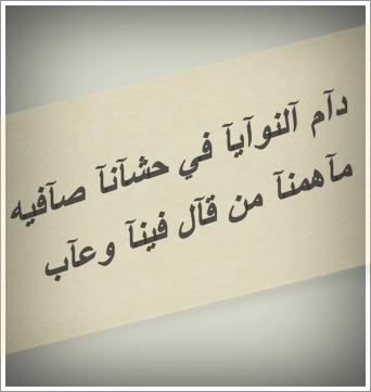 بالصور اشعار قصيره , كلامات صادقه ومعبره بشده 1955 8