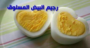 صور رجيم البيض , افضل طريقة للتخسيس