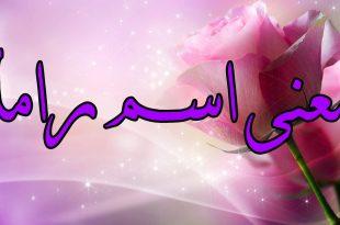 صوره معنى اسم راما , معانى اسماء البنات واسم جديد