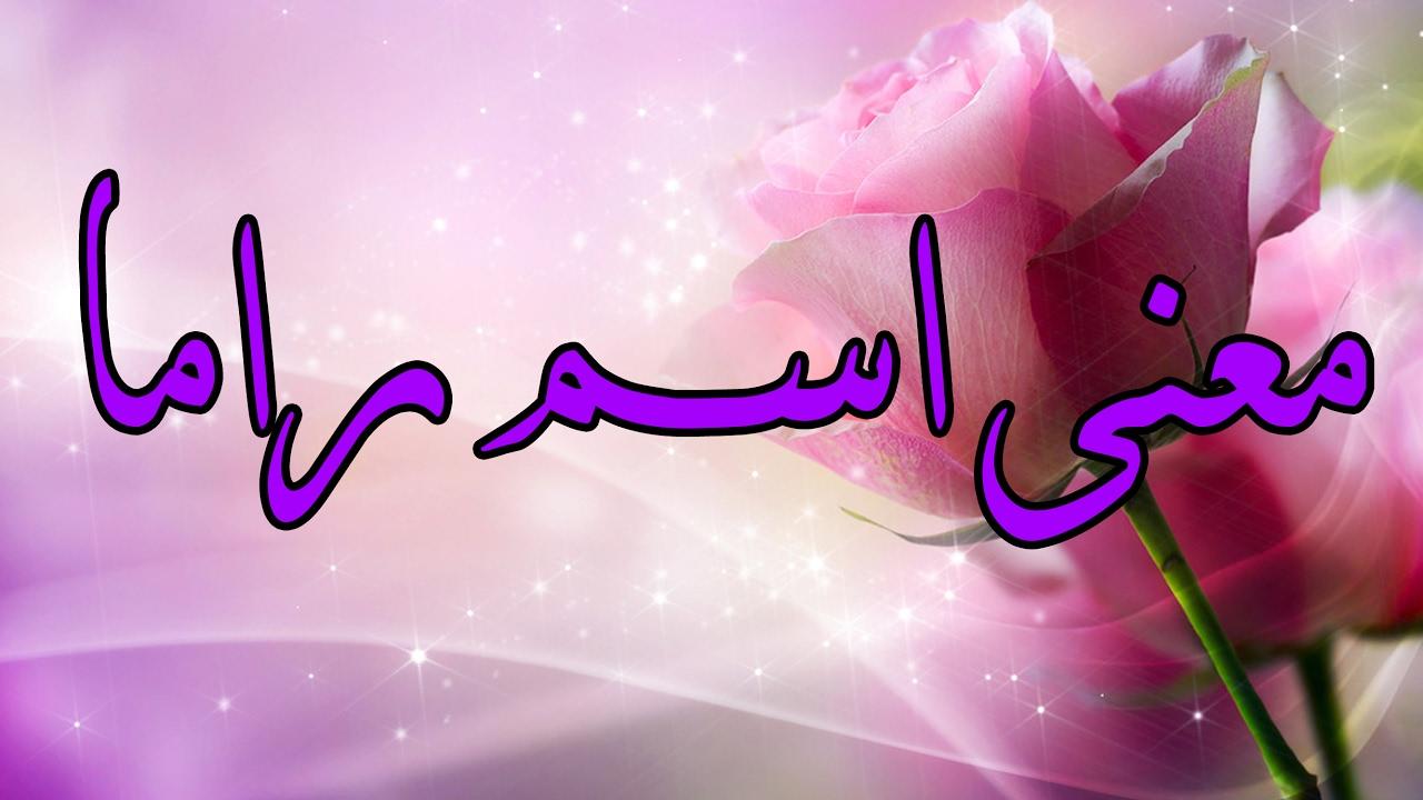 صور معنى اسم راما , معانى اسماء البنات واسم جديد