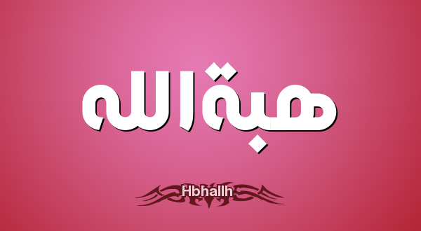 صور معنى اسم هبة , معانى وصفات الاسماء