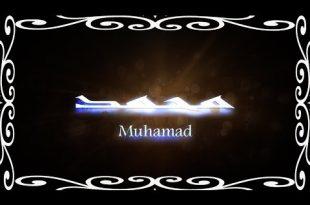 صوره صور عن اسم محمد , صفات ومعانى محمد لا تقدم على مر العصور