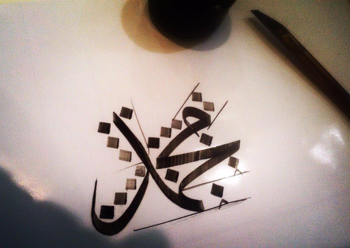 بالصور صور عن اسم محمد , صفات ومعانى محمد لا تقدم على مر العصور 1331 2