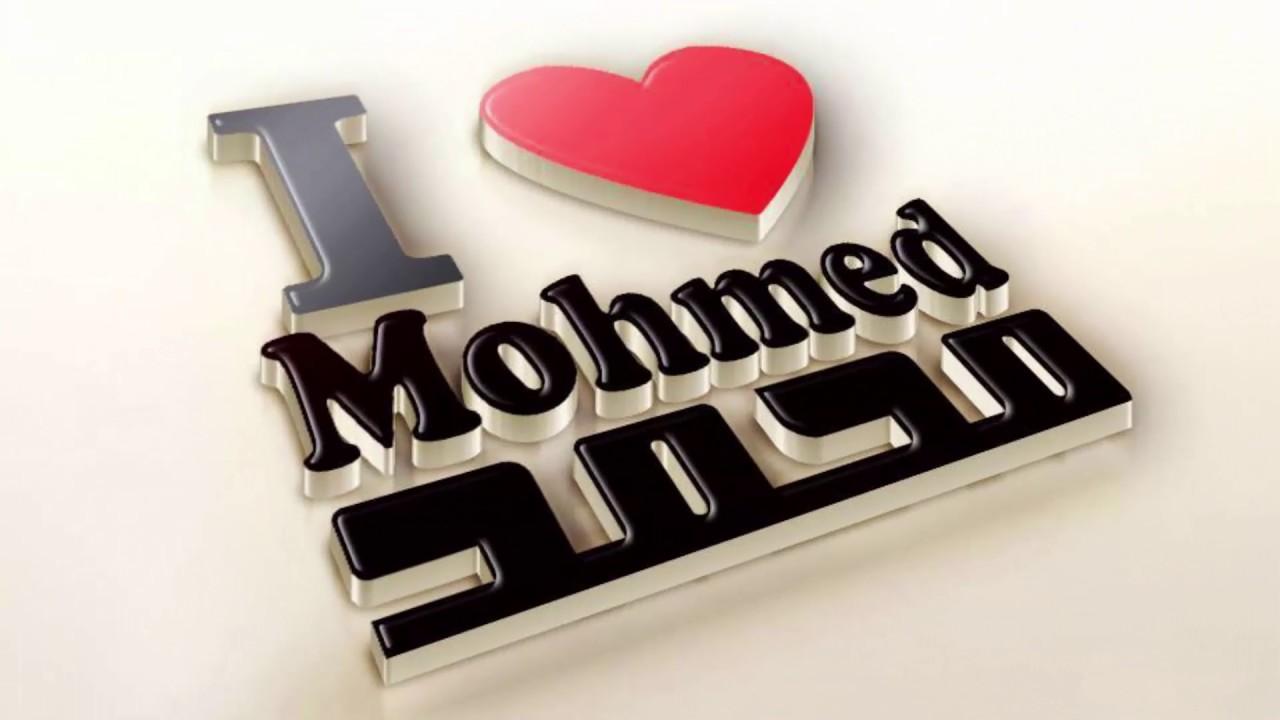 صور صور عن اسم محمد , صفات ومعانى محمد لا تقدم على مر العصور