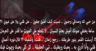 بالصور رسائل حب مصرية , مسجات غرامية فرعونية 1384 9 310x165