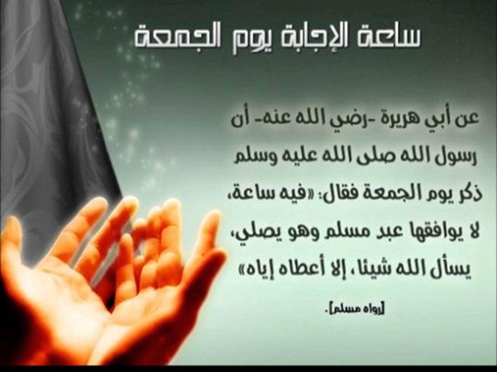 بالصور ادعية يوم الجمعة المستجابة , المستحب من دعاء يوم الجمعة 1385 1