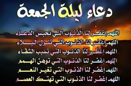 بالصور ادعية يوم الجمعة المستجابة , المستحب من دعاء يوم الجمعة 1385 2