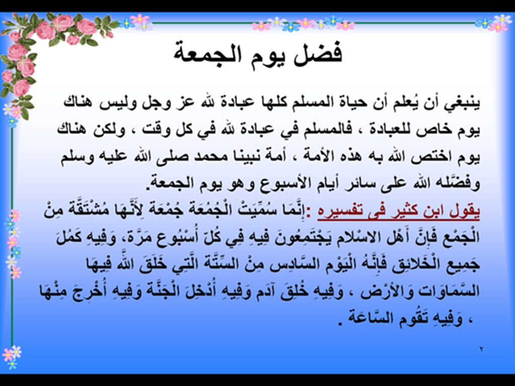 صورة ادعية يوم الجمعة المستجابة , المستحب من دعاء يوم الجمعة