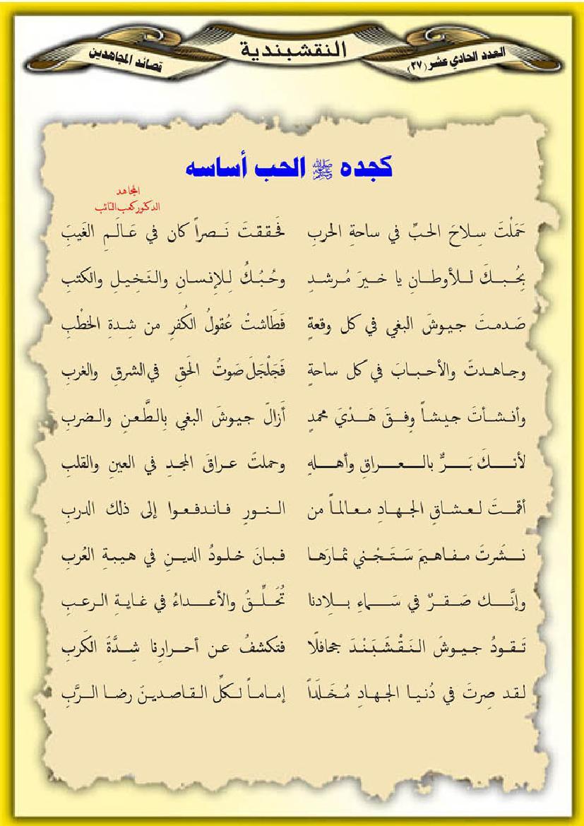 بالصور قصائد مدح قويه , فصاحة لغوية شديدة فى القصيدة المدحية 1391 1