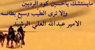 بالصور قصائد مدح قويه , فصاحة لغوية شديدة فى القصيدة المدحية 1391 11 310x165