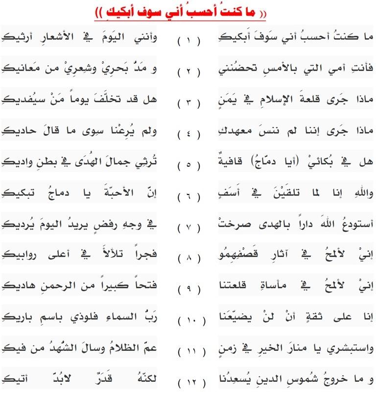 بالصور قصائد مدح قويه , فصاحة لغوية شديدة فى القصيدة المدحية 1391 2