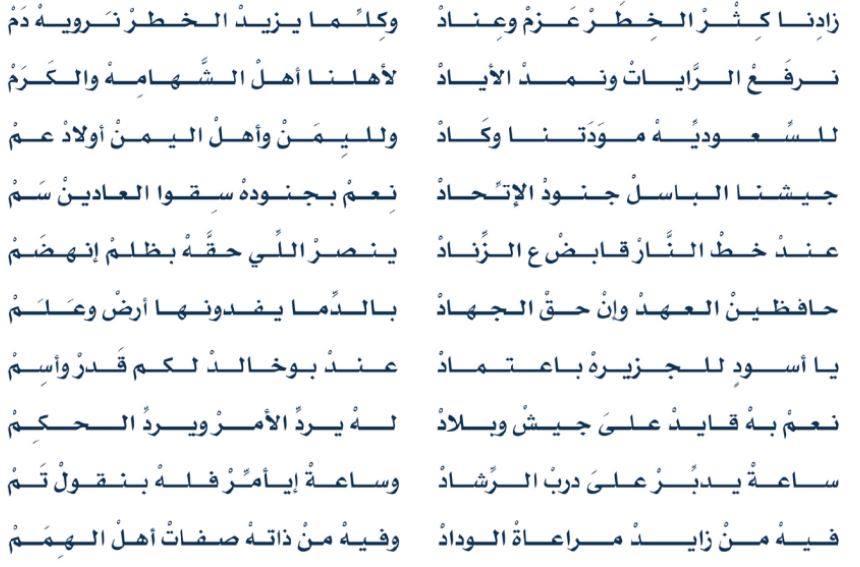 بالصور قصائد مدح قويه , فصاحة لغوية شديدة فى القصيدة المدحية 1391 6