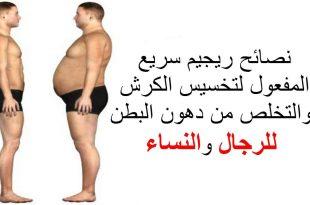 صوره رجيم سريع المفعول , خسارة الوزن فى ايام معدودة