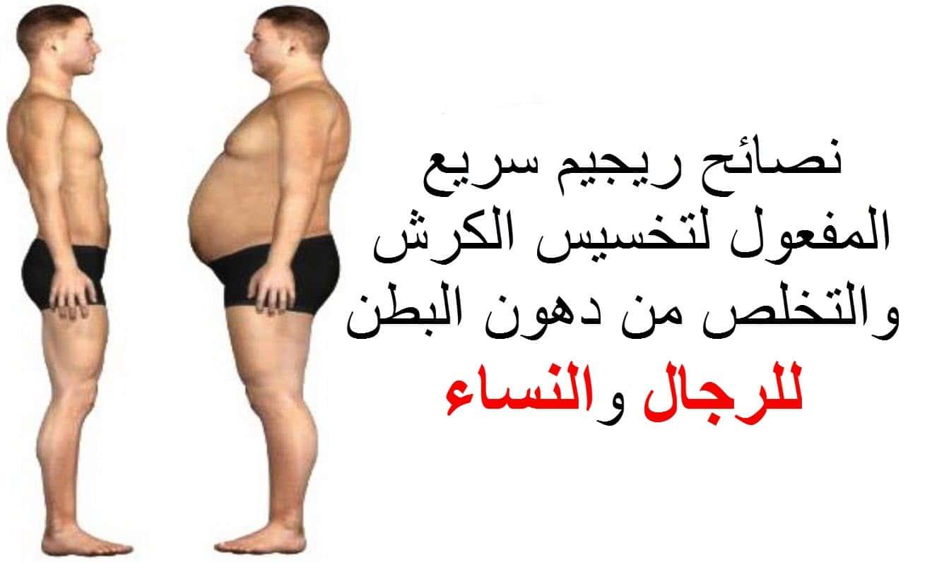 صورة رجيم سريع المفعول , خسارة الوزن فى ايام معدودة 1426