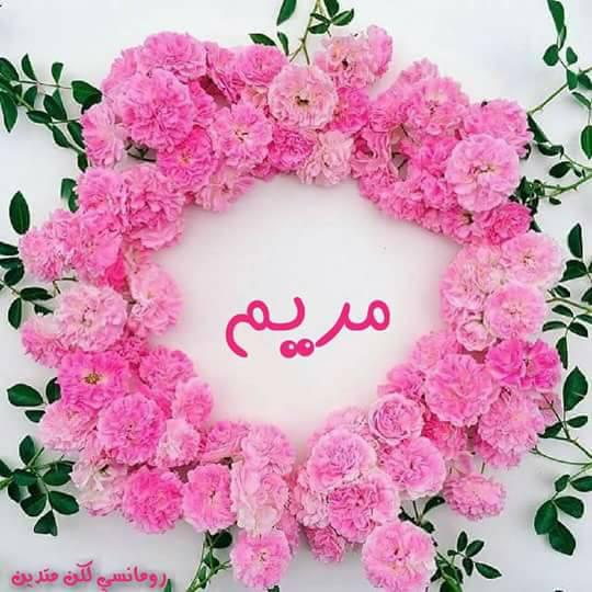 صورة صور اسم مريم , احلى اسم لاجمل بنوته