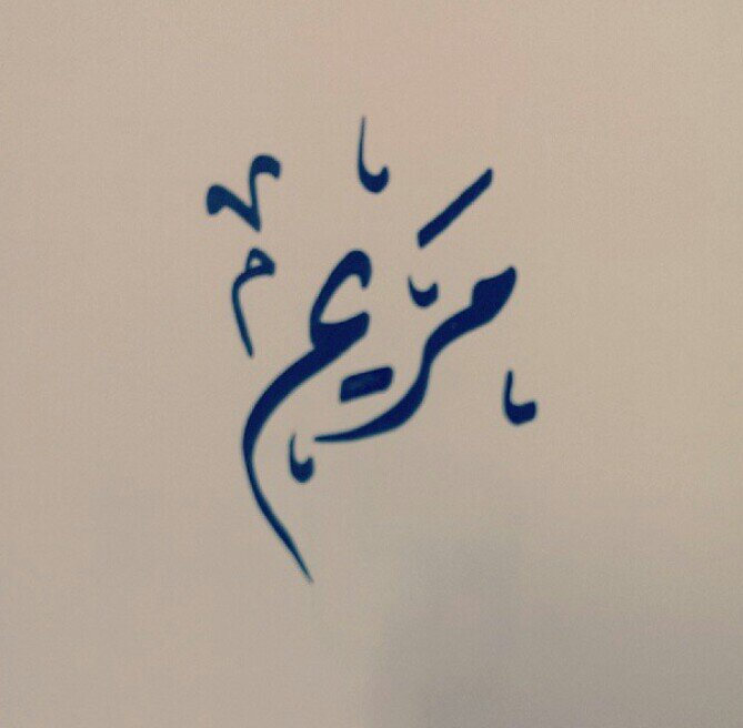 بالصور صور اسم مريم , احلى اسم لاجمل بنوته