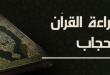 بالصور هل يجوز قراءة القران بدون حجاب , حكم الدين فى بعض الاسئله 1726 1 110x75