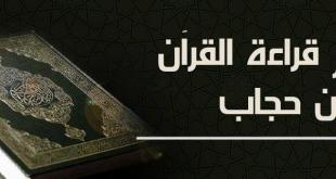 صوره هل يجوز قراءة القران بدون حجاب , حكم الدين فى بعض الاسئله