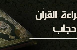 صورة هل يجوز قراءة القران بدون حجاب , حكم الدين فى بعض الاسئله