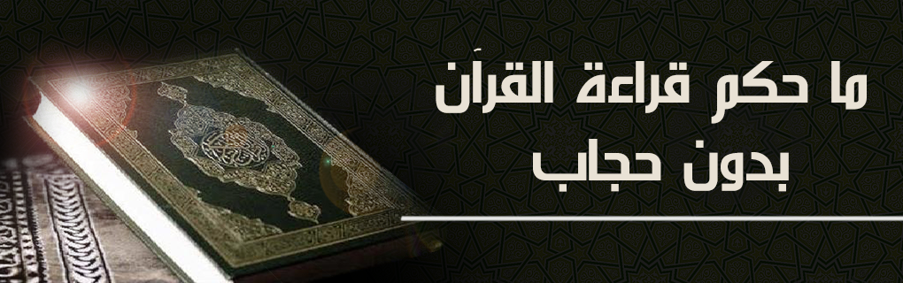 صور هل يجوز قراءة القران بدون حجاب , حكم الدين فى بعض الاسئله