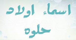 صور اسماء اولاد , اجمل اسماء لاحلى ولاد