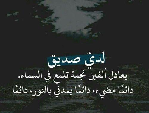 صورة كلام حلو عن الصداقه , عبارات صادقه عن الاصدقاء