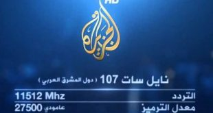 تردد قناة الجزيرة الجديد على النايل سات اليوم , ترددات القنوات الفضائية