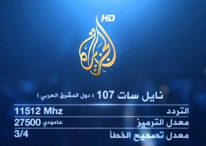 صوره تردد قناة الجزيرة الجديد على النايل سات اليوم , ترددات القنوات الفضائية