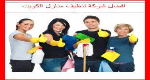 بالصور شركة تنظيف بالكويت , شركات كويتية معتمدة للتنظيف 1053 3 310x165