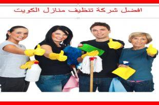 صورة شركة تنظيف بالكويت , شركات كويتية معتمدة للتنظيف
