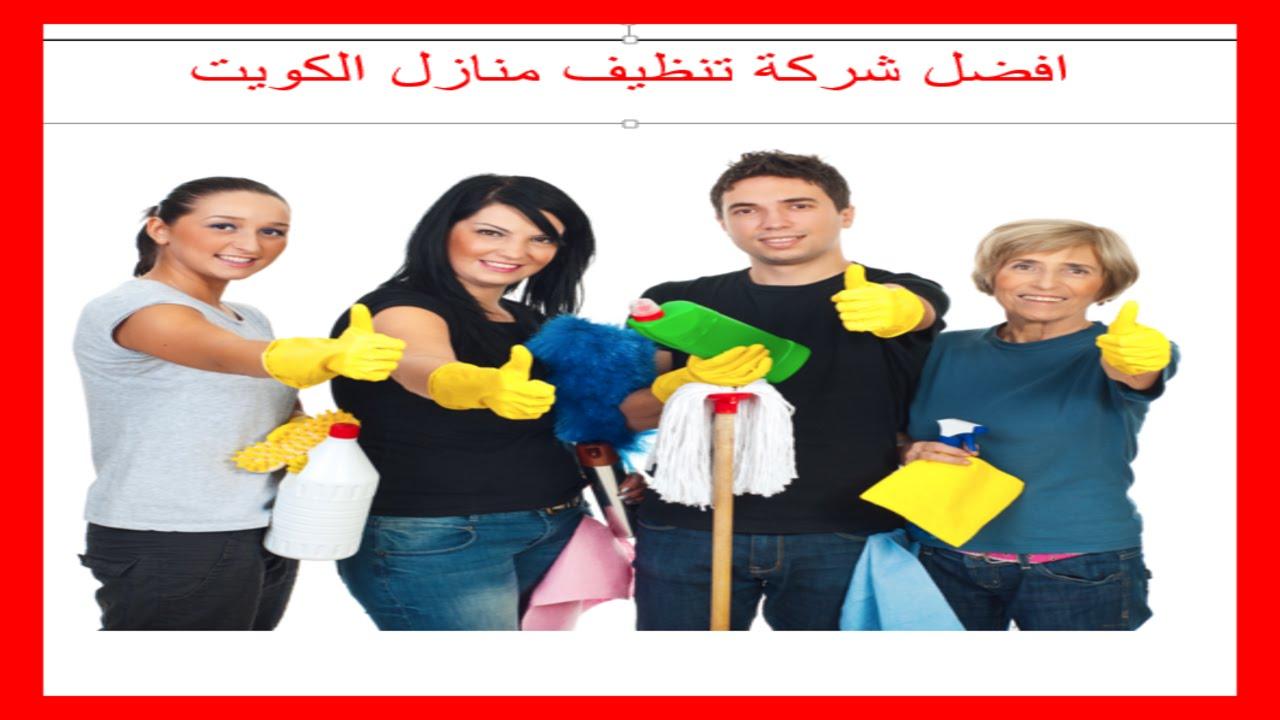 صوره شركة تنظيف بالكويت , شركات كويتية معتمدة للتنظيف