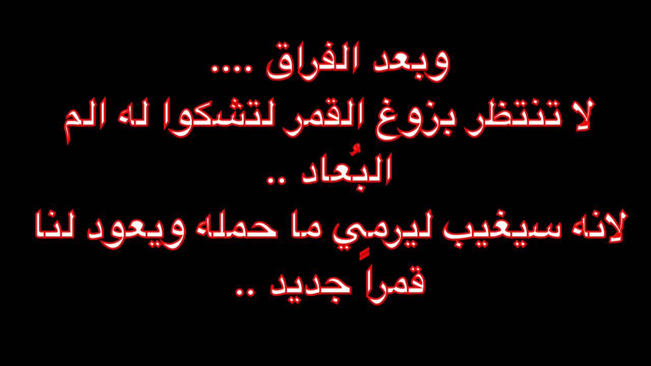 بالصور كلام فراق ووداع , دموع واهات يكتبها الفراق 1056 3