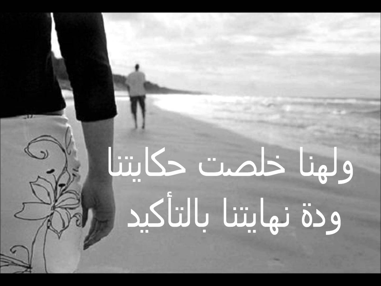 بالصور كلام فراق ووداع , دموع واهات يكتبها الفراق 1056 4