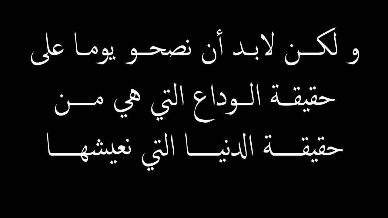 بالصور كلام فراق ووداع , دموع واهات يكتبها الفراق 1056 5